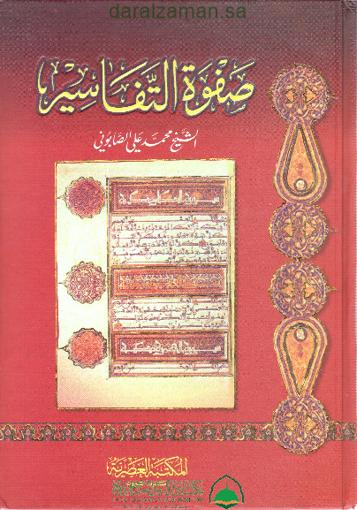 صورة صفوة التفاسير - مجلد واحد / العصرية