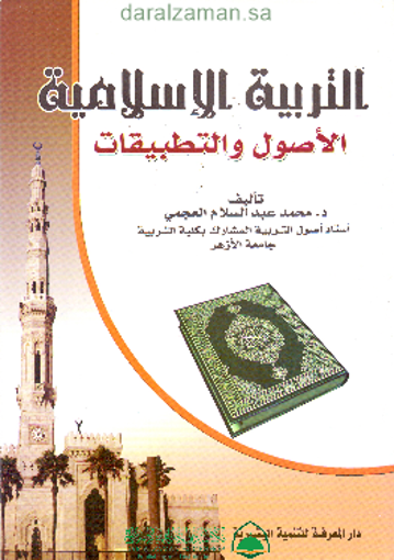 صورة التربية الاسلامية الاصول والتطبيقات