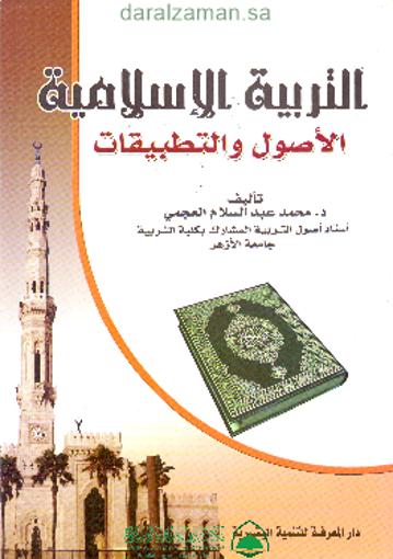 Picture of التربية الاسلامية الاصول والتطبيقات
