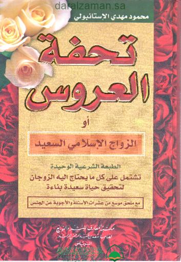 صورة تحفة العروس او الزواج الاسلامي السعيد
