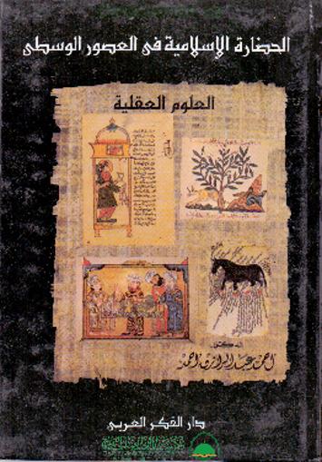 صورة الحضارة الاسلامية في العصور الوسطى
