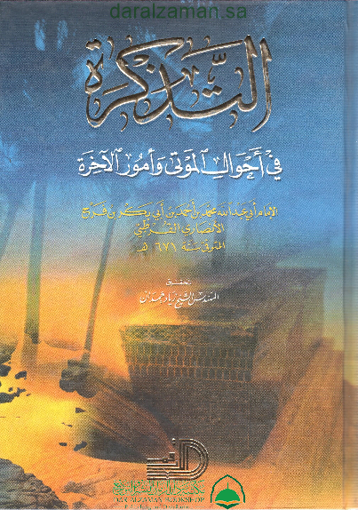 Picture of التذكرة في احوال الموتى وامور الآخرة ـ دار الارقم