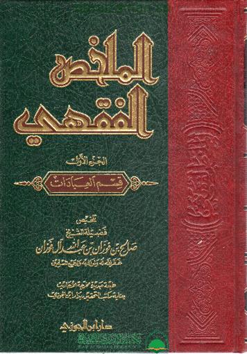 Picture of الملخص الفقهي