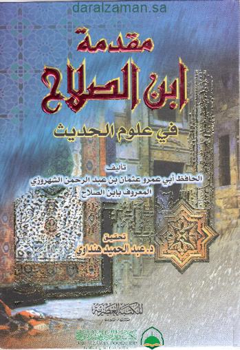 Picture of مقدمة ابن الصلاح في علوم الحديث - العصرية