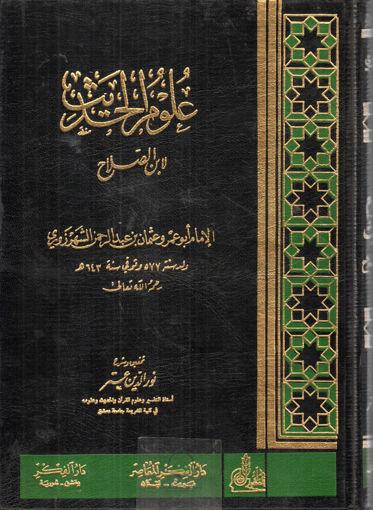 Picture of علوم الحديث لابن الصلاح