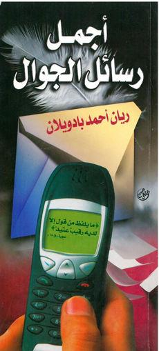 Picture of اجمل رسائل الجوال / بادويلان