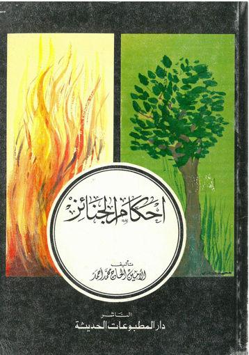 Picture of احكام الجنائز