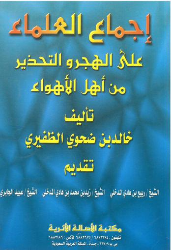 صورة اجماع العلماء علي الهجر والتحذير من اهل الاهواء