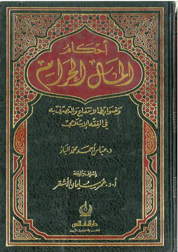 Picture of احكام المال الحرام