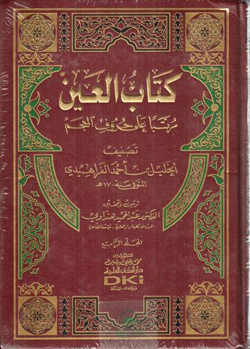 Picture of كتاب العين 4/1