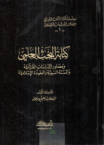 Picture of كتابة البحث العلمي ومصادر الدراسات القرآنية والسنة النبوية والعقيدة الاسلامية