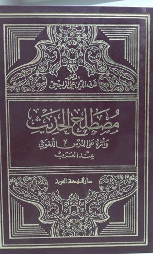 صورة مصطلح الحديث واثرة على الدرس اللغوي عند العرب