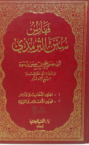 Picture of فهارس سنن الترمذي