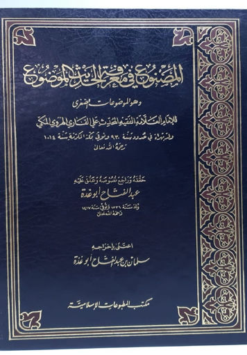 Picture of المصنوع في معرفة الحديث الموضوع / ابو غدة