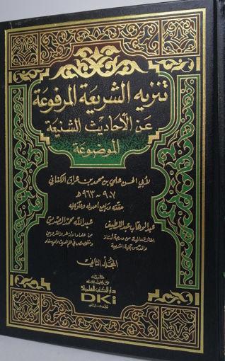 Picture of تنزيه الشريعة المرفوعة 2/1 عن الاحاديث الشنيعة الموضوعة