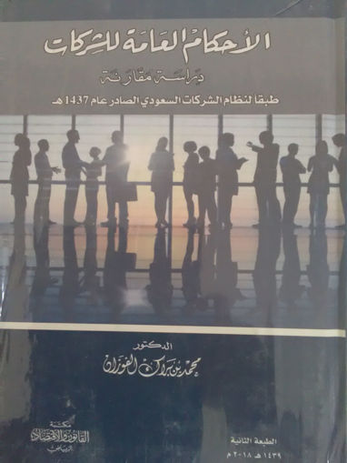 Picture of الأحكام العامة للشركات