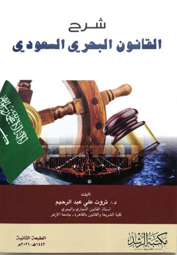 Picture of شرح القانون البحري السعودي