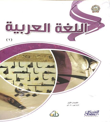 صورة اللغة العربية 1