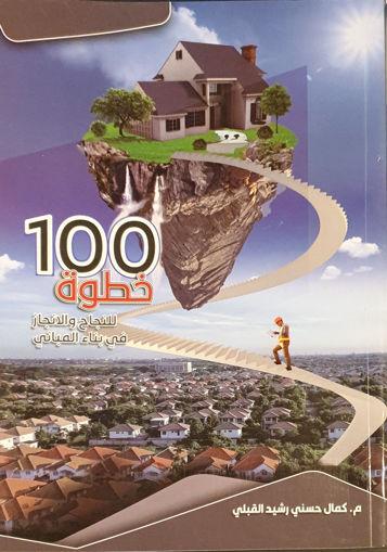 صورة 100 خطوة للنجاح والانجاز في بناء المباني