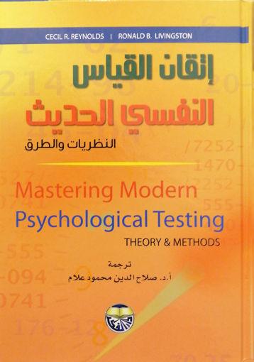 صورة اتقان القياس النفسي الحديث