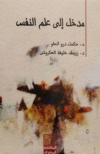 صورة مدخل الى علم النفس / الحلو