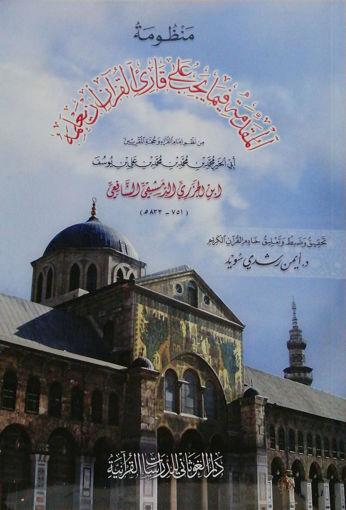 صورة منظومة المقدمة  فيما يجب على قارئ القرآن أن يعلمه ( غلاف كبير )