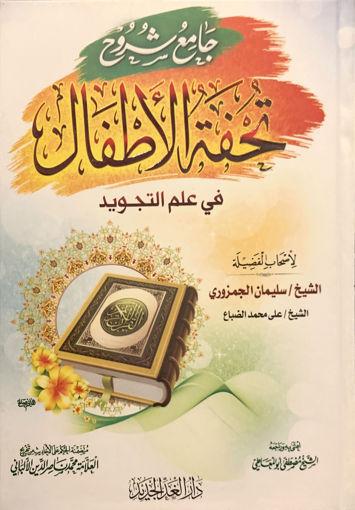 صورة جامع شروح تحفة الاطفال في علم التجويد