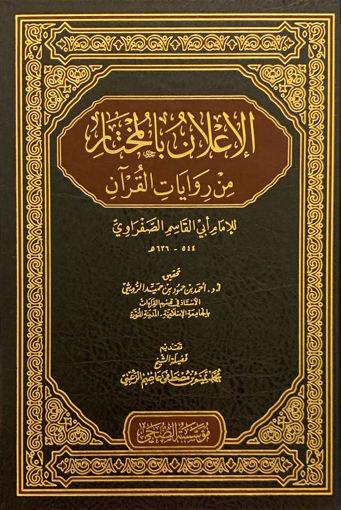صورة الاعلان بالمختار من روايات القرآن