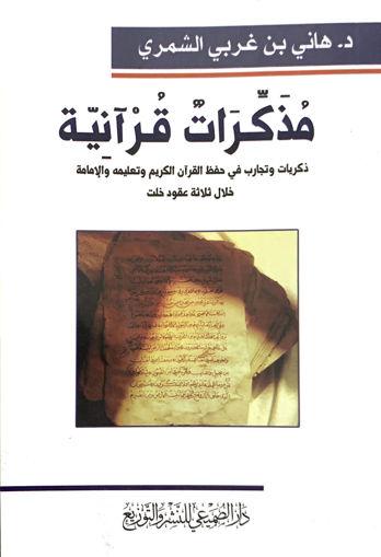 صورة مذكرات قرآنية